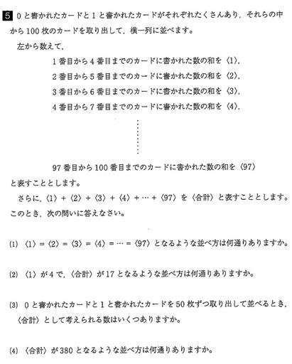 2018洛南大問5.jpg