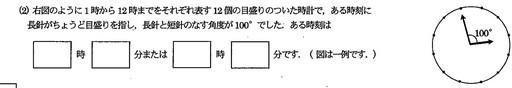 大問1-2.jpg