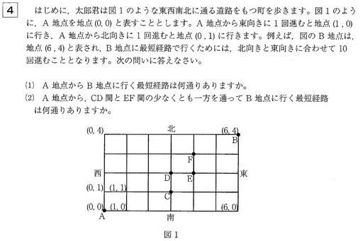 大問4-1.jpg